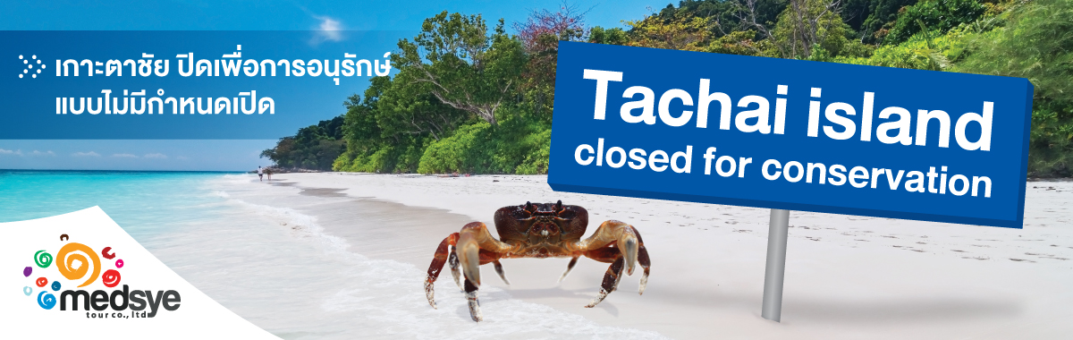 Tachai Island closed for conservation